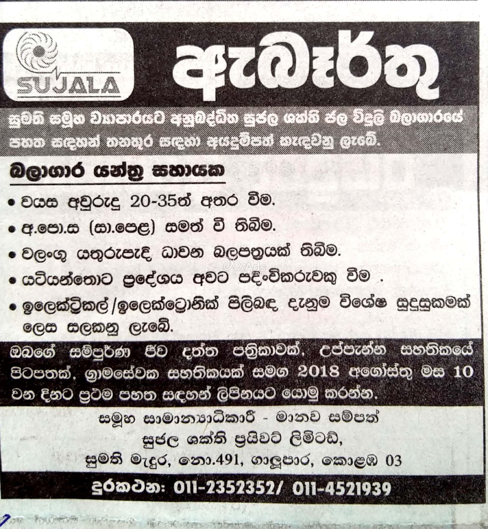 Electric Power Plant Machine Operators Job Vacancy at Sujala
