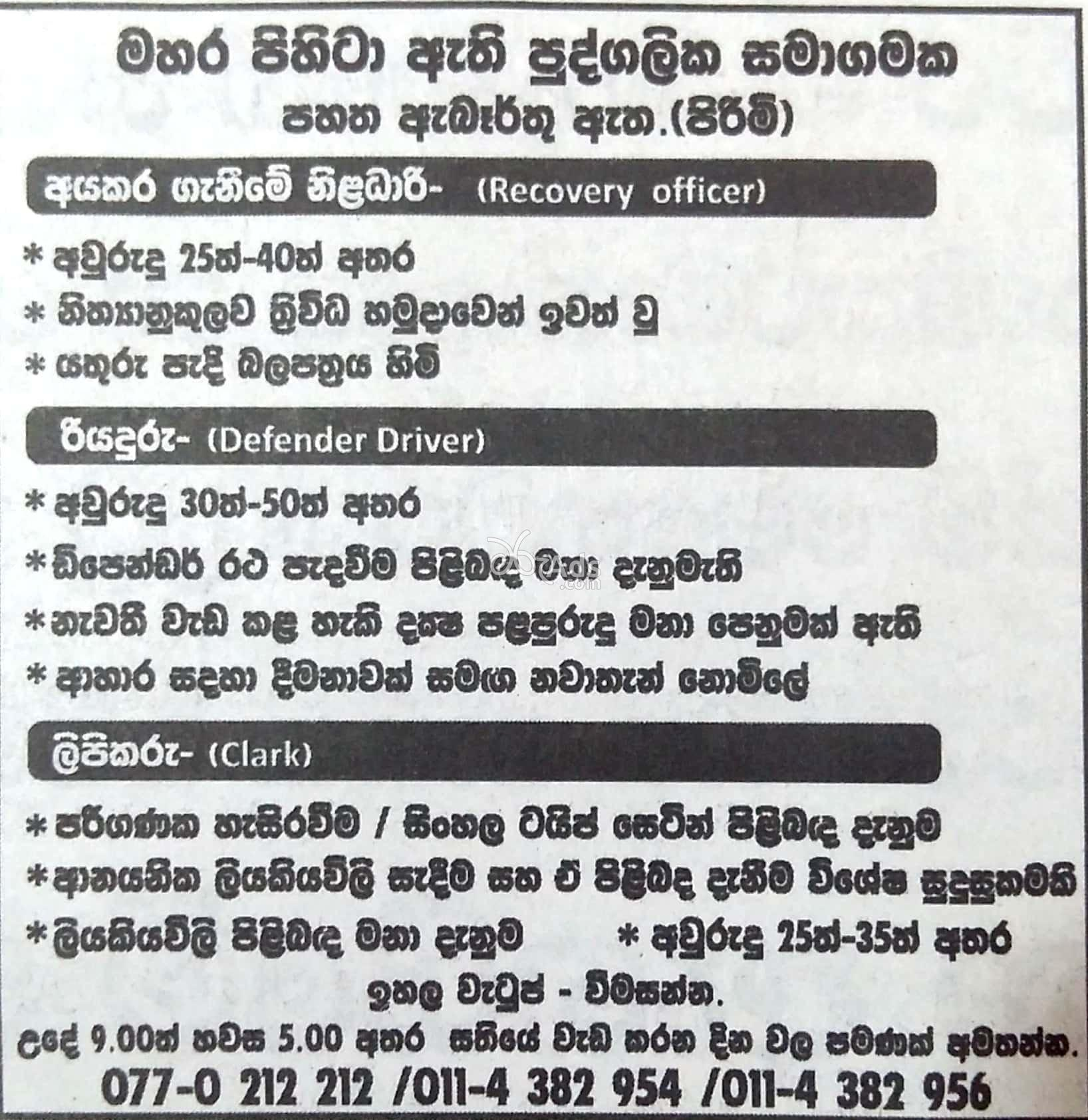 recovery officer driver clerk vacancies in matara matara