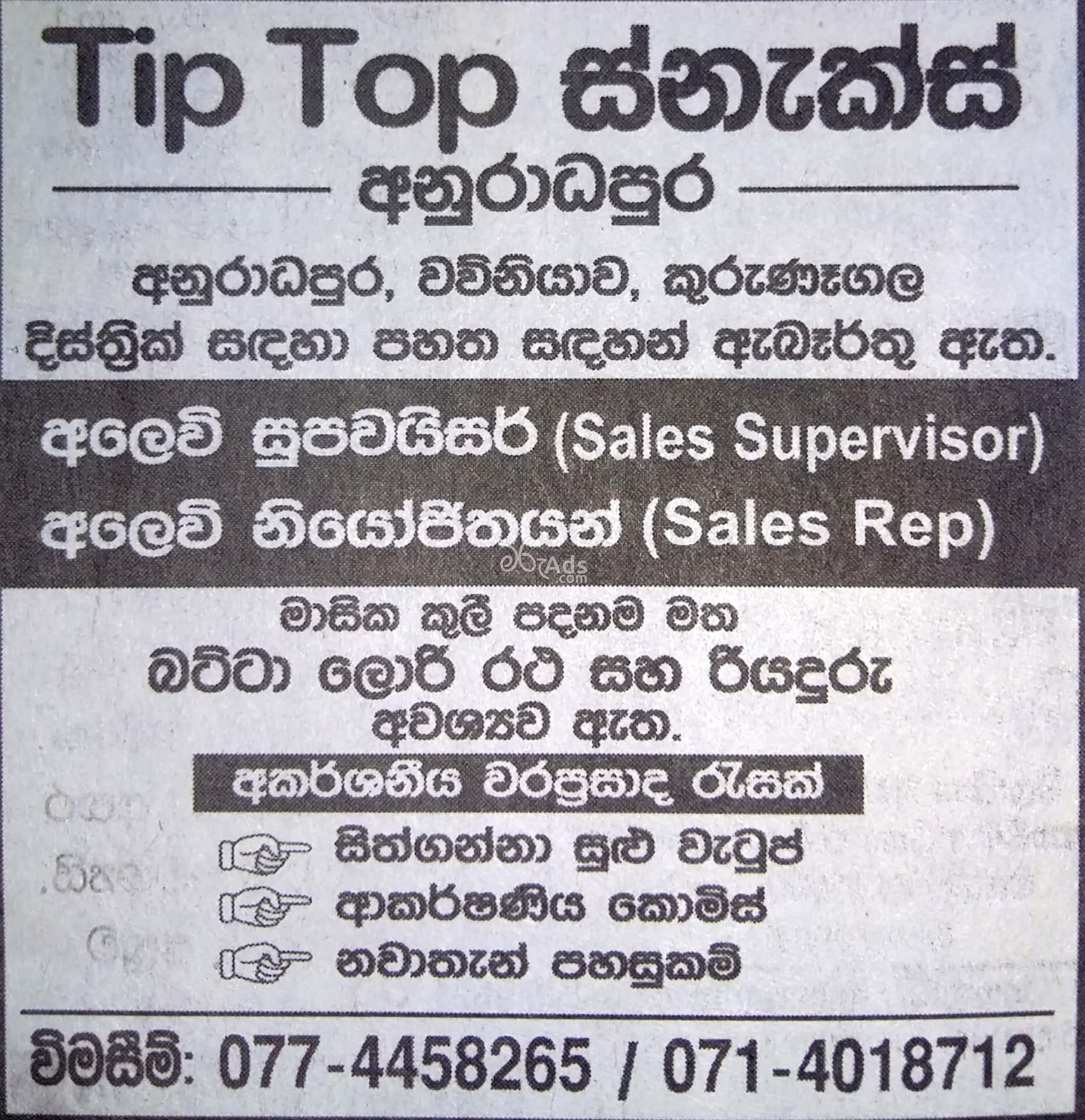 Sales Supervisor / Representative Vacancies at Tip Top Snaks