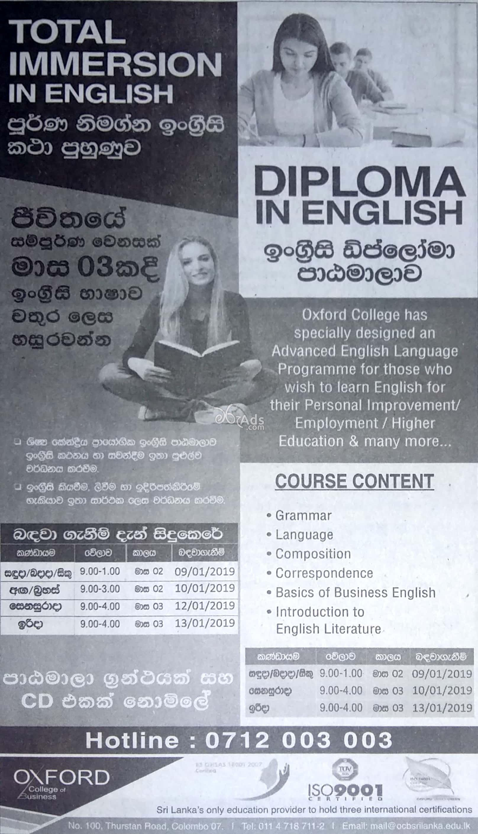 af308f83 Diploma in English at Oxford College of Business - Colombo 07