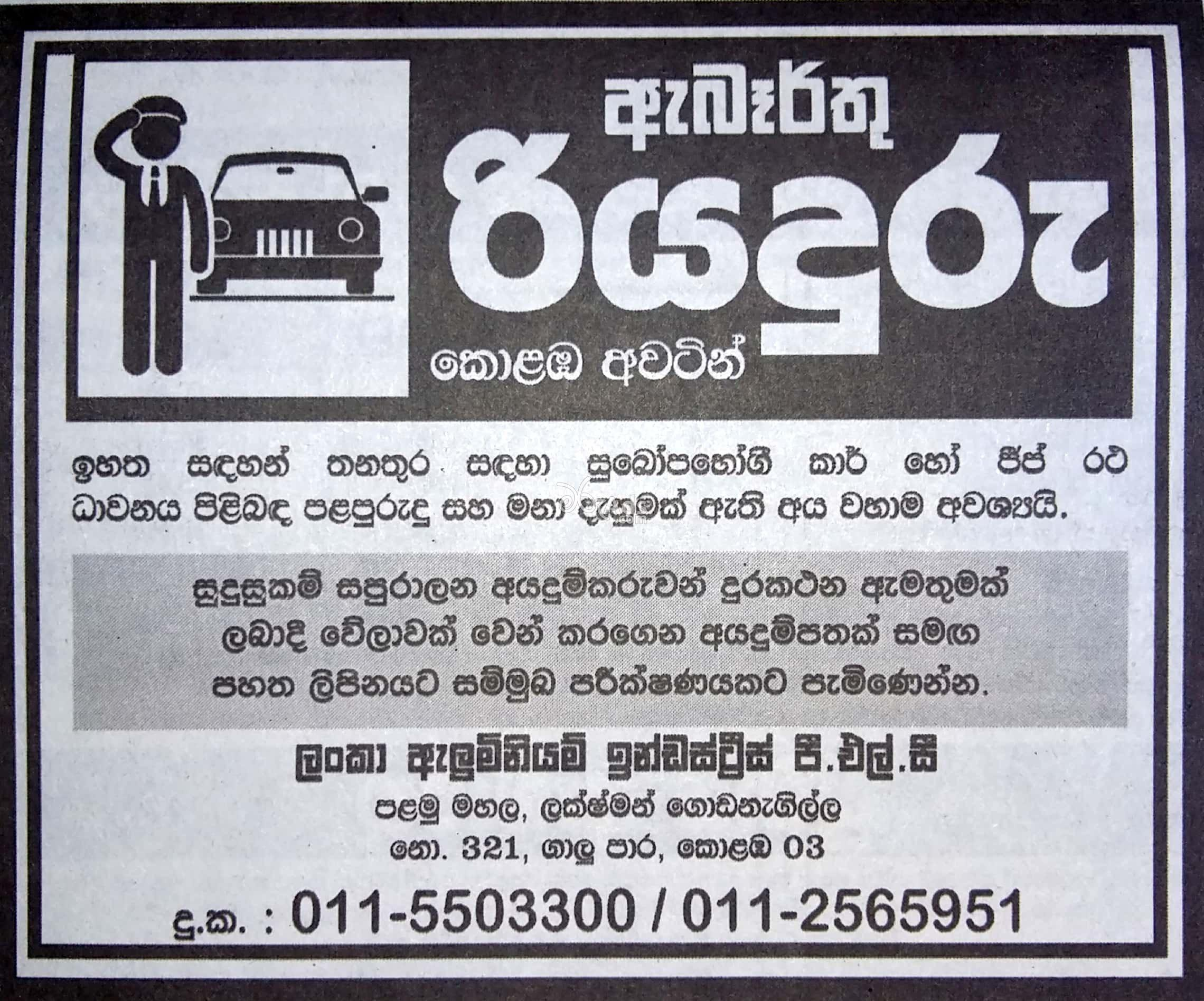 Driver Vacancy at Lanka Aluminium Industries PLC - Colombo 03