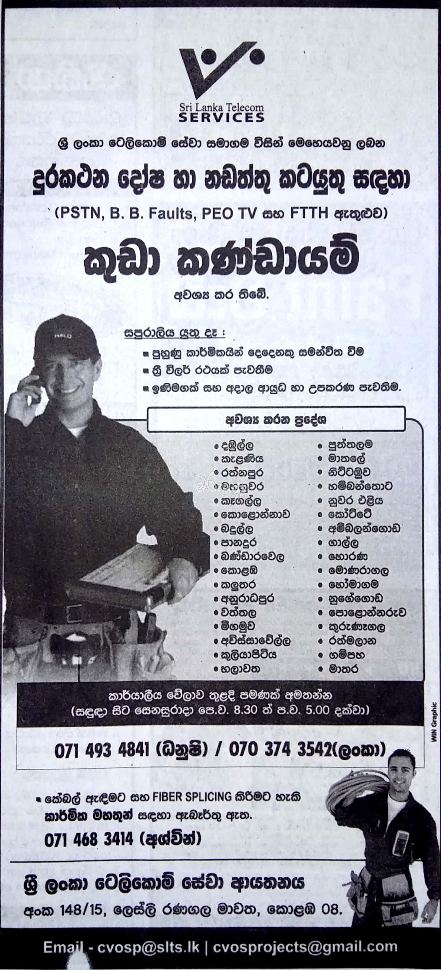 Maintainer Government Vacancy at Sri Lanka Telecom Services