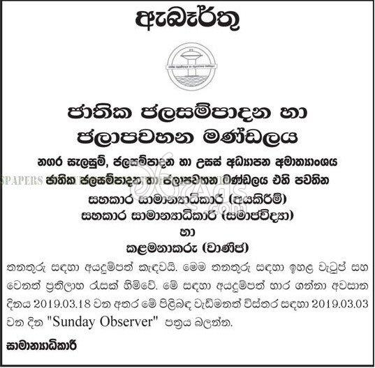 Assistant General Managers, Manager Government Job Vacancies